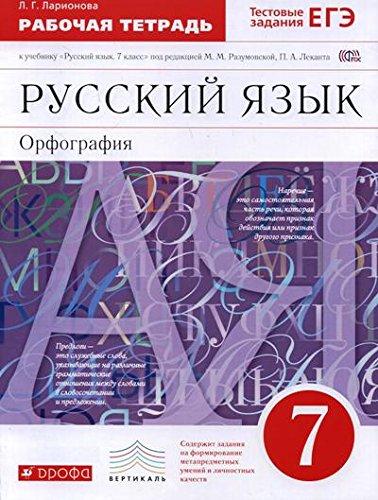 Read Online Russkiy yazyk. 7 klass. Rabochaya tetrad k uchebniku pod red. M. M. Razumovskoy, P. A. Lekanta. FGOS pdf epub
