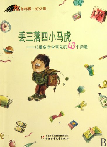 How To Be Good Parent-43 Problems in Children's Growth (Chinese Edition) pdf