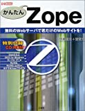 The Web server of simple Zope-free (I ?O BOOKS)!'s Web site only you ISBN: 4875934203 (2004) [Japanese Import]