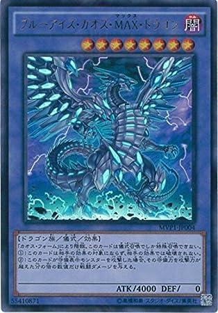 cartas de Yu-Gi-Oh MVP1.-JP004. de los ojos azules Caos ...