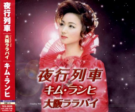 CD : Kim Ranhi - Yakou Ressha (Japan - Import)