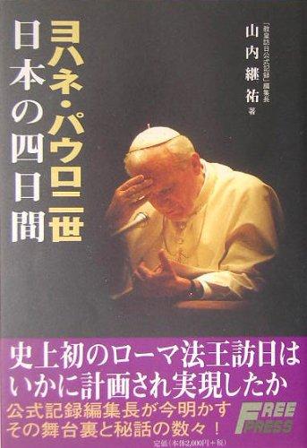 ヨハネ・パウロ二世 日本の四日間