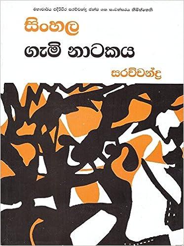 Sinhala Gemi Natakaya (සිංහල ගැමි නාටකය