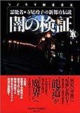闇の検証―霊能者・寺尾玲子の新都市伝説 (第5集) (ソノラマMOOK)