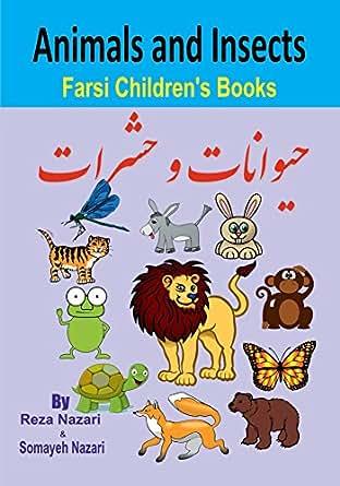 Amazon Com Farsi Children S Books Animals And Insects Ebook Reza