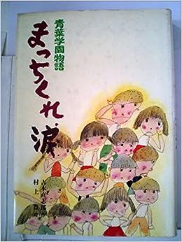 まっちくれ、涙―青葉学園物語 (1...