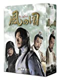 [DVD]風の国 最終章 ノーカット完全版