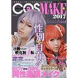 COSMAKE COSMAKE 小さい表紙画像