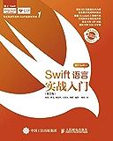 Swift语言实战入门(第2版) (爱上Swift)