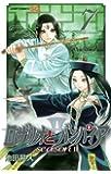 ロザリオとバンパイアseason 2 7 (ジャンプコミックス)