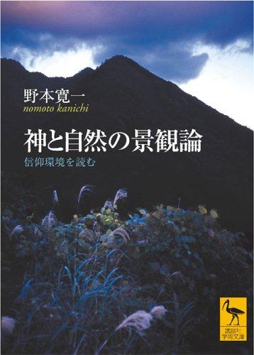 神と自然の景観論 信仰環境を読む (講談社学術文庫)