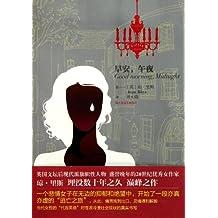 Good Morning, Midnight (Chinese Edition)