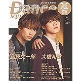 Dance SQUARE Vol.46