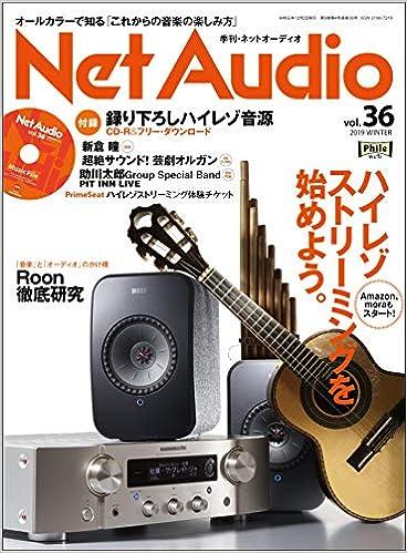 Net Audio (ネットオーディオ) Vol.28