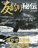 最先端のアユ 友釣り秘伝 2016 (BIG1 189)