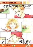 矢沢あい初期作品集 3 うすべにの嵐/エスケープ (集英社文庫―コミック版) (集英社文庫 や 32-6)