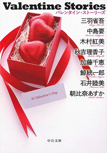 Valentine Stories (中公文庫)