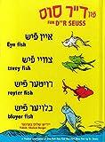 img - for Eyn Fish Tsvey Fish Royter Fish Bloyer Fish: One Fish Two Fish Red Fish Blue Fish in Yiddish (Yiddish Edition) book / textbook / text book