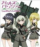 Girls Und Panzer Kore Ga Hontou No Anzio Sen Desu [Blu-ray] by Imports