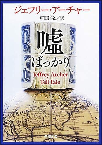 嘘ばっかり (新潮文庫) | Jeffre...