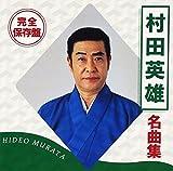 Hideo Murata - Kanzen Hozon Ban Hideo Murata Meikyokushu [Japan CD] TOCT-12050