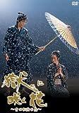 獄(ひとや)に咲く花 [DVD]