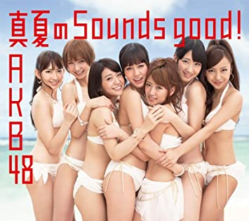 Amazon | 真夏のSounds good !【...