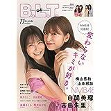 B.L.T. 2020年11月号 増刊