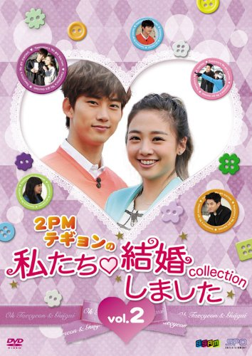 """[DVD]""""2PMテギョンの""""私たち結婚しました-コレクション-vol.2 [DVD]"""