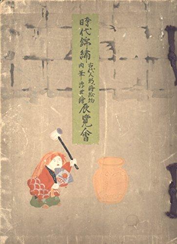 (時代錦繍古代人形,蒔絵物肉筆浮世繪展覧會:昭和十一年五月十二日,十三日,十四日 [An Exhibition of Period Embroidery, Ancient Dolls, Lacquer Ware, and Original Ukiyo-e Drawings; May 12-14,)