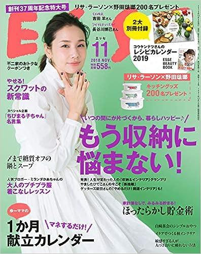 ESSE (エッセ) 2018年11月号, manga, download, free
