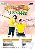 藤原&YUKIKO シニアプログラムリズム体操