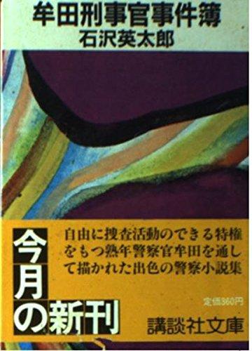 牟田刑事官事件簿 (講談社文庫)