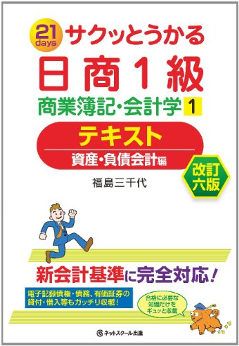 サクッとうかる日商簿記1級商業簿記・会計学1テキスト 改訂六版