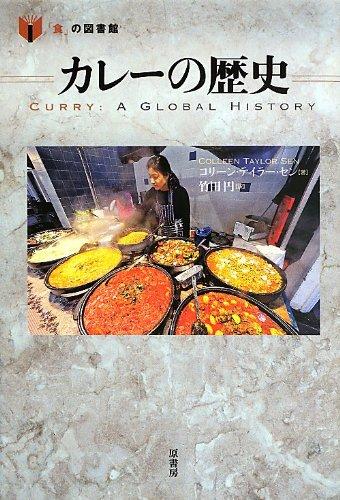 カレーの歴史 (「食」の図書館)
