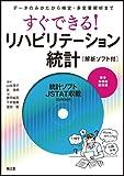 img - for Sugu dekiru rihabiriteshon tokei : Deta no mikata kara kentei tahenryo kaiseki made. book / textbook / text book
