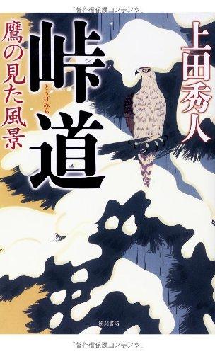峠道 鷹の見た風景 (文芸書)