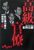 高級官僚―影の権力者の昭和史〈1巻〉 (だいわ文庫)