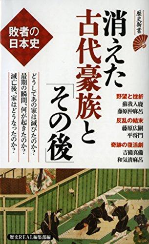 敗者の日本史 消えた古代豪族と「その後」 (歴史新書)