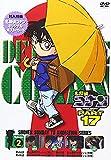 Detective Conan - Part 17 Volume2 [Japan LTD DVD] ONBD-2596