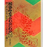 (Once upon a time of Miyoko Matsutani) God was carrying Japanese mythology the return, Yamata no Orochi, sea (1) Country (1973) ISBN: 4061245740 [Japanese Import]