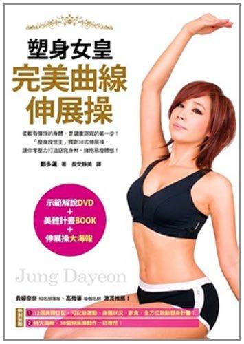 Jung Dayeon Su shen nu huang wan mei qu xian shen zhan cao (Chinese Edition) (1 DVD in Chinese (Cao Wan)