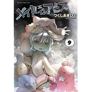 メイドインアビス(9) (バンブーコミックス) [Kindle版]