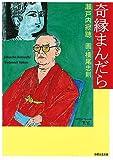 奇縁まんだら (日経文芸文庫)