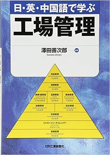 日・英・中国語で学ぶ工場管理 |...