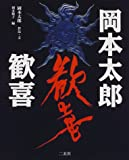 歓喜 (Art & words)