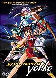 DVD : Devil Hunter Yohko: The Complete Collection, Vol. 2