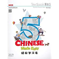 Chinese Made Easy 3rd Ed (Simp) Textbook 5