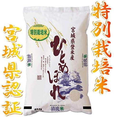 【宮城県認証】特別栽培米 ひとめぼれ 白米 5kg 宮城県登米市産 一等米