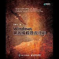 Windows黑客编程技术详解(异步图书)